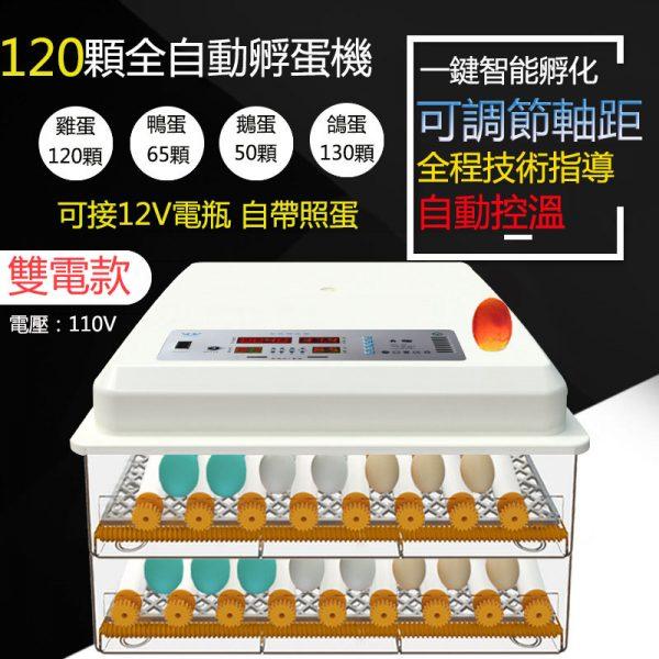 120顆雙層全自動孵蛋器(白色款)