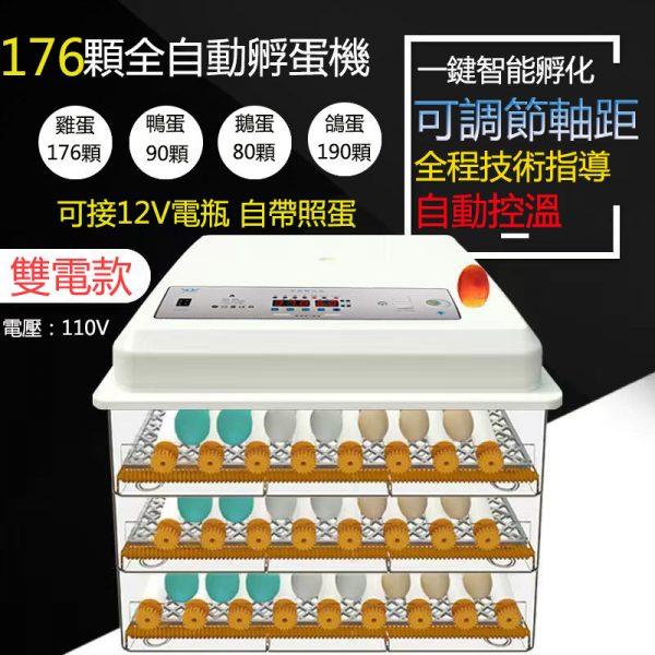 176顆三層全自動孵蛋器(白色款)