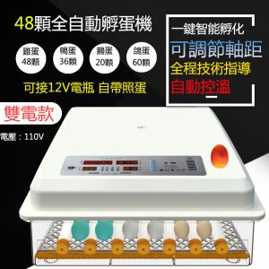 48顆全自動孵蛋器(白色新款)