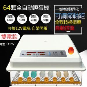 64顆全自動孵蛋器(白色新款)